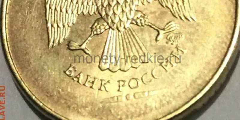 Имеют ли ценность десять рублей без даты
