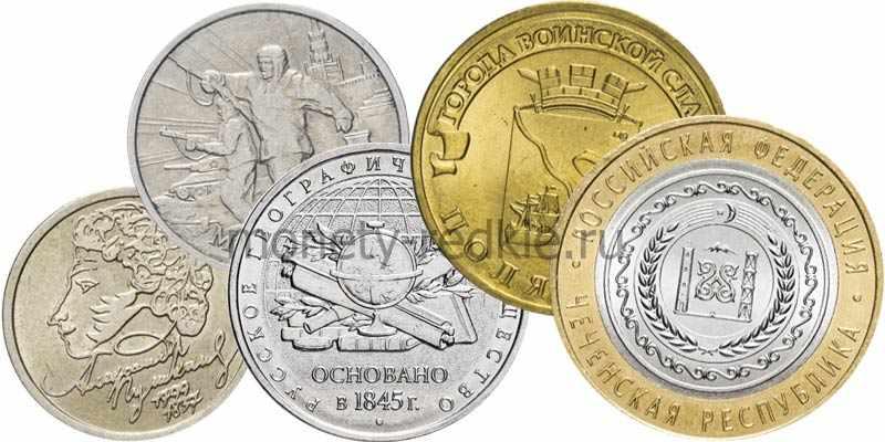 Русские юбилейные деньги нашего времени