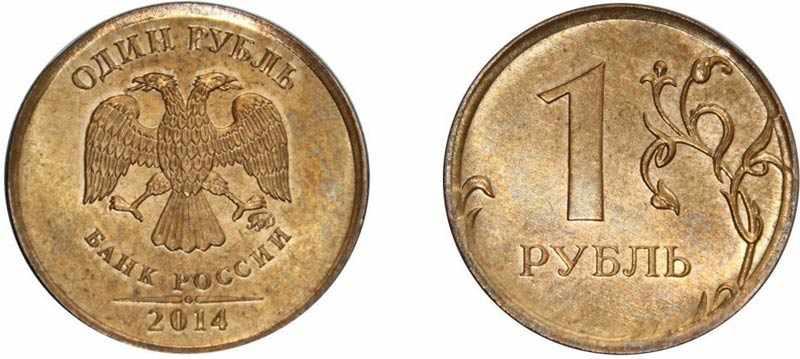 дорогая 1 рублевая монета-перепутка