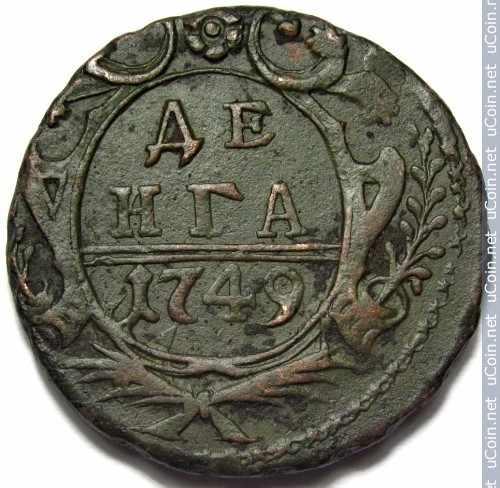 Монета &gt, 1деньга, 1730-1754 - Россия - obverse