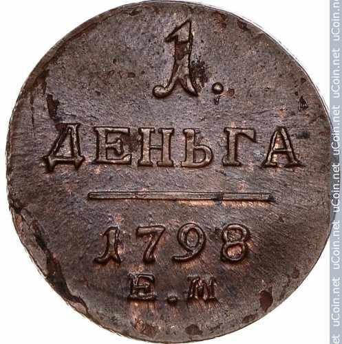 Монета &gt, 1деньга, 1797-1801 - Россия - obverse