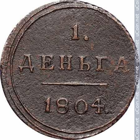 Монета &gt, 1деньга, 1804-1807 - Россия - obverse
