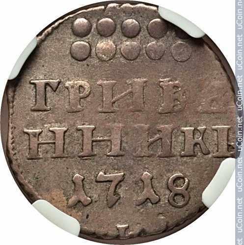 Монета &gt, 1гривенник, 1718 - Россия - obverse
