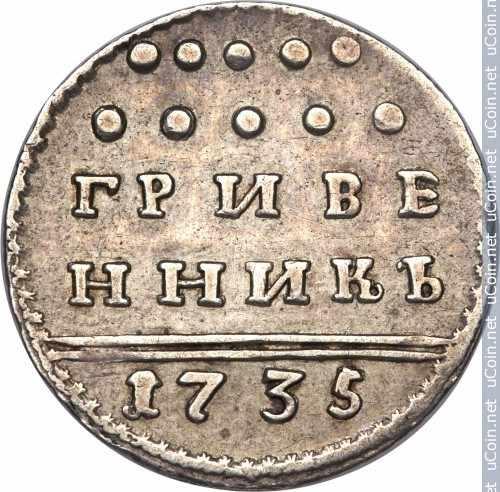 Монета &gt, 1гривенник, 1731-1735 - Россия - obverse