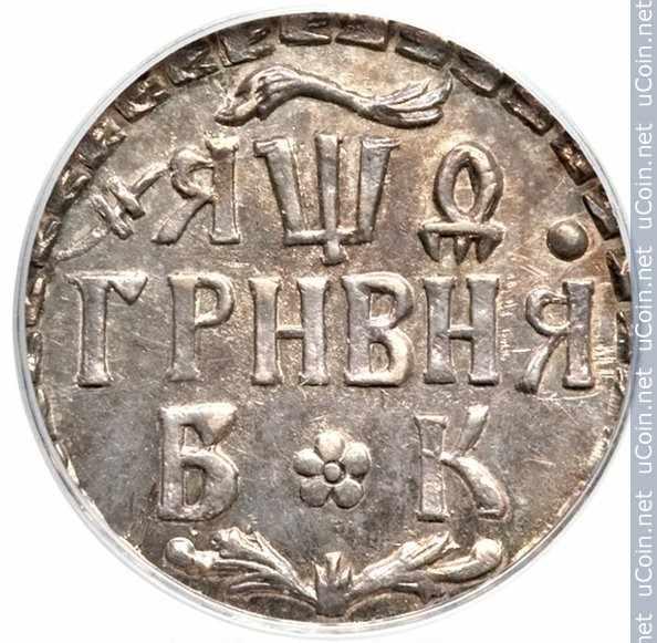 Монета &gt, 1гривна, 1704-1709 - Россия - obverse