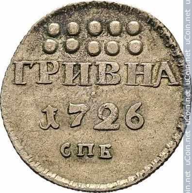 Монета &gt, 1гривна, 1726 - Россия - obverse