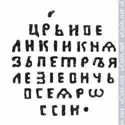 Монета &gt, 1копейка, 1702 - Россия (Кадашёвский МД, Москва) - obverse