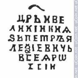 Монета &gt, 1копейка, 1709 - Россия (Кадашёвский МД, Москва) - obverse