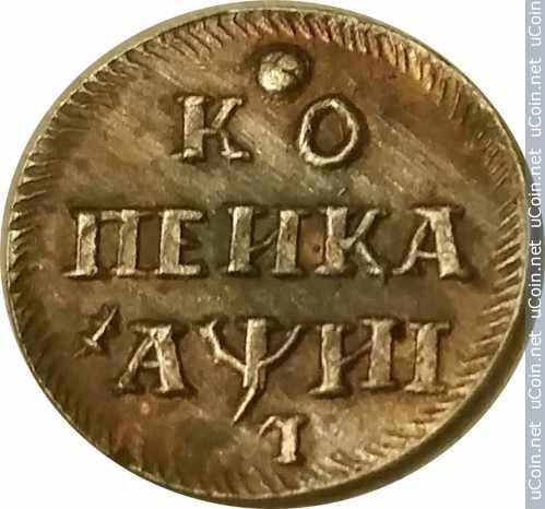Монета &gt, 1копейка, 1718 - Россия - obverse