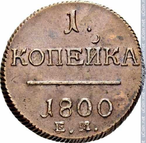 Монета &gt, 1копейка, 1797-1801 - Россия - obverse