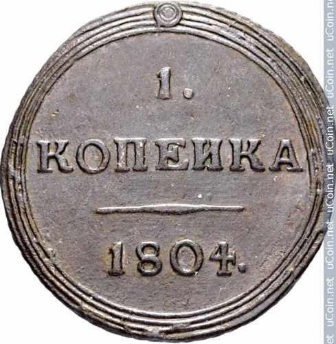 Монета &gt, 1копейка, 1804-1807 - Россия - obverse