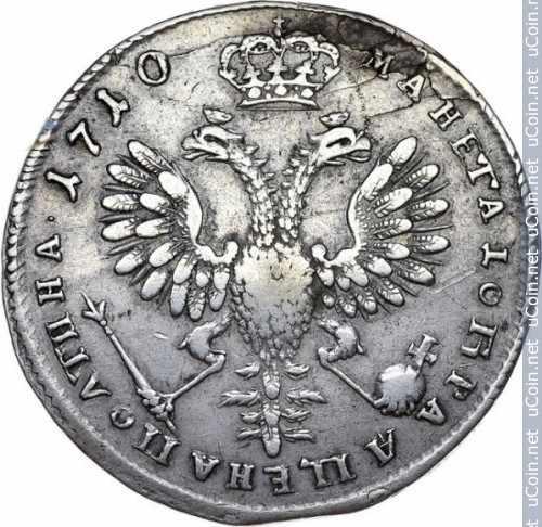 Монета &gt, 1полтина, 1707-1710 - Россия - obverse