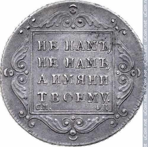 Монета &gt, 1полтина, 1797 - Россия - obverse