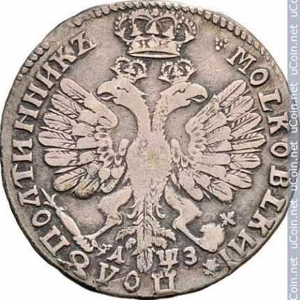 Монета &gt, 1полуполтинник, 1707 - Россия - obverse