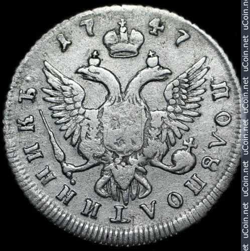 Монета &gt, 1полуполтинник, 1743-1751 - Россия - obverse