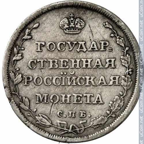 Монета &gt, 1полуполтинник, 1809-1810 - Россия - obverse