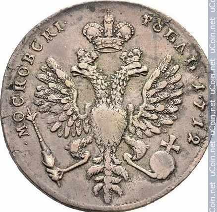 Монета &gt, 1рубль, 1712 - Россия - obverse