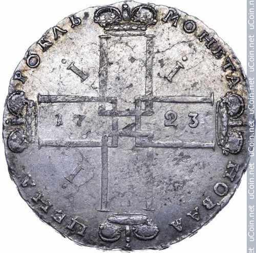 Монета &gt, 1рубль, 1722-1725 - Россия - obverse