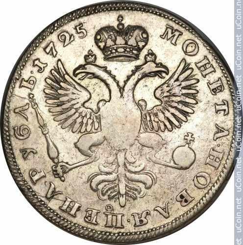 Монета &gt, 1рубль, 1725-1726 - Россия - obverse