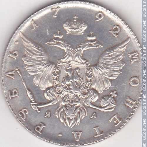 Монета &gt, 1рубль, 1783-1796 - Россия - obverse