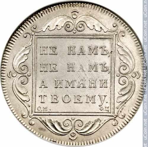 Монета &gt, 1рубль, 1797 - Россия - obverse