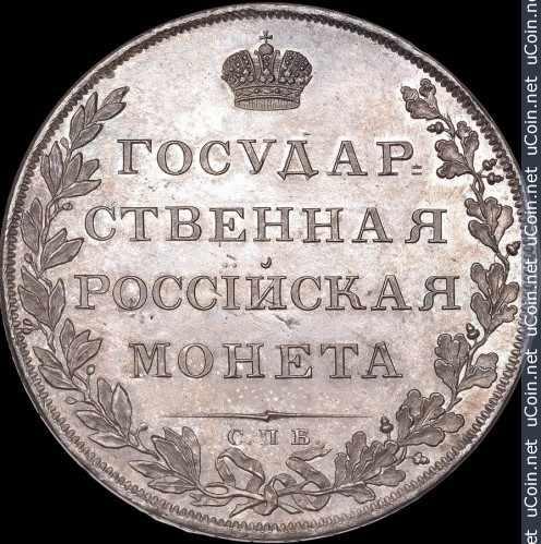 Монета &gt, 1рубль, 1807-1810 - Россия - obverse