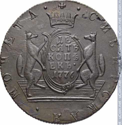 Монета &gt, 10копеек, 1766-1781 - Россия - obverse
