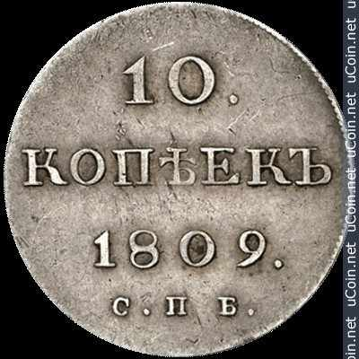 Монета &gt, 10копеек, 1809-1810 - Россия - obverse