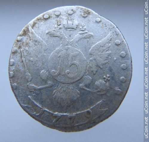 Монета &gt, 15копеек, 1767-1782 - Россия - obverse