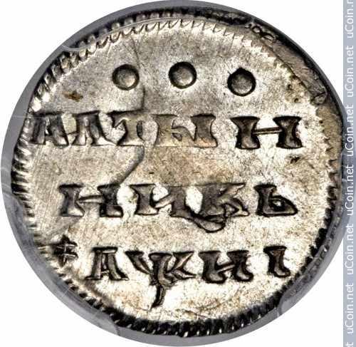 Монета &gt, 3копейки, 1718 - Россия - obverse
