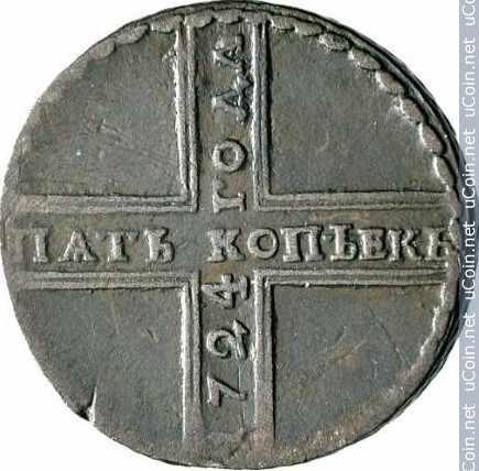 Монета &gt, 5копеек, 1723-1724 - Россия - obverse