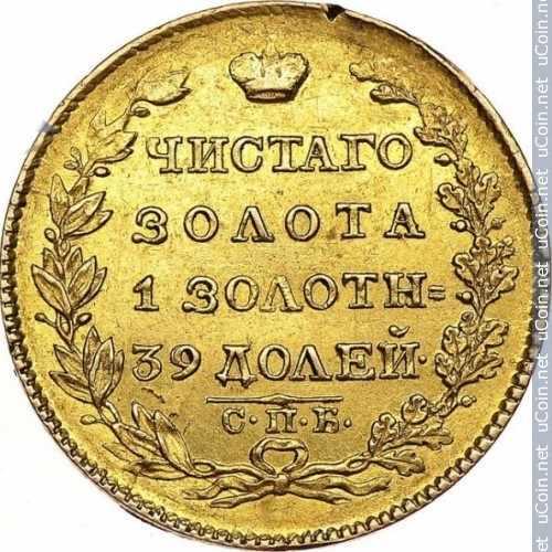 Монета &gt, 5рублей, 1817-1825 - Россия - obverse