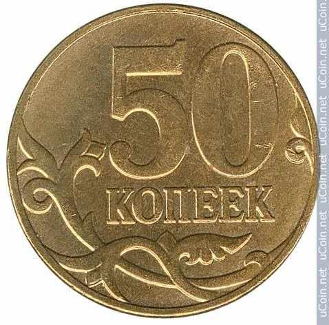 Монета &gt, 50копеек, 2006-2015 - Россия - obverse