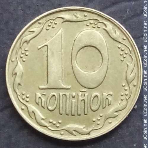 Монета &gt, 10копеек, 1992 - Украина - obverse