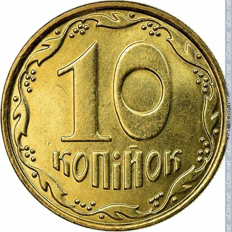 Монета &gt, 10копеек, 2001-2016 - Украина - obverse