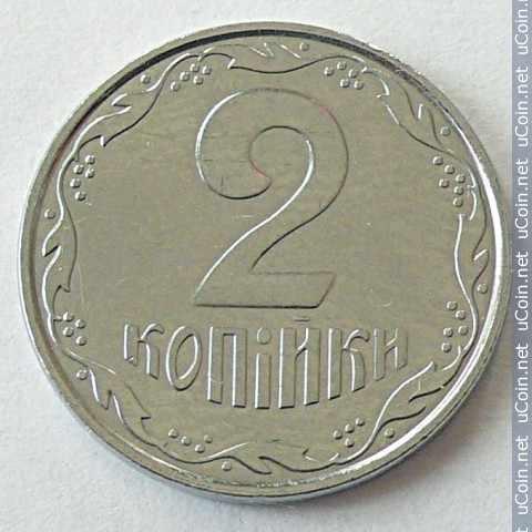 Монета &gt, 2копейки, 2001-2018 - Украина - obverse