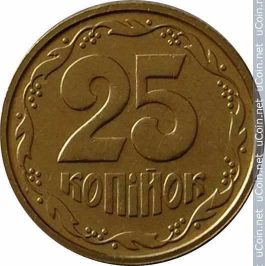 Монета &gt, 25копеек, 1992 - Украина - obverse