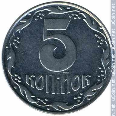 Монета &gt, 5копеек, 1992-1996 - Украина - obverse