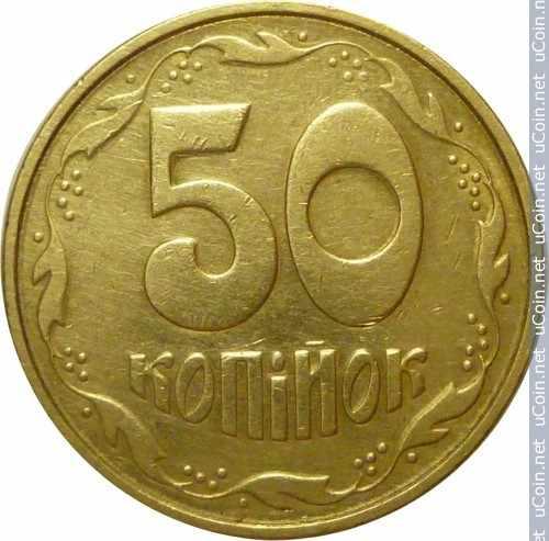 Монета &gt, 50копеек, 1992-1996 - Украина - obverse