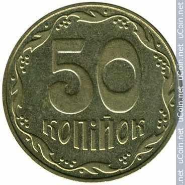 Монета &gt, 50копеек, 2001-2016 - Украина - obverse