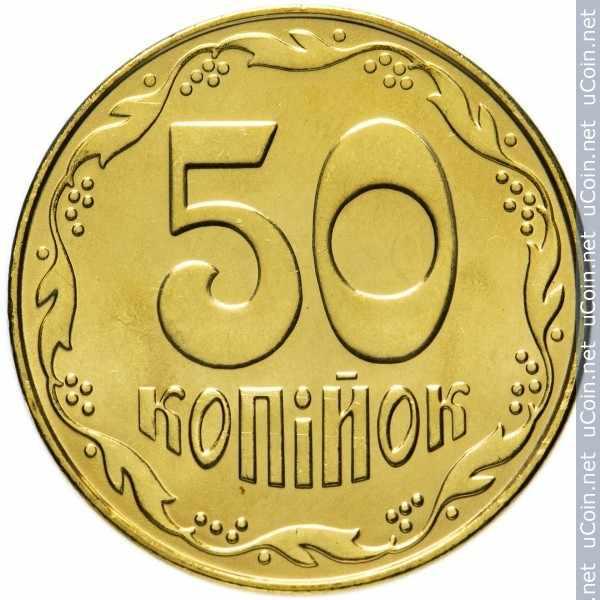 Монета &gt, 50копеек, 2013-2020 - Украина - obverse
