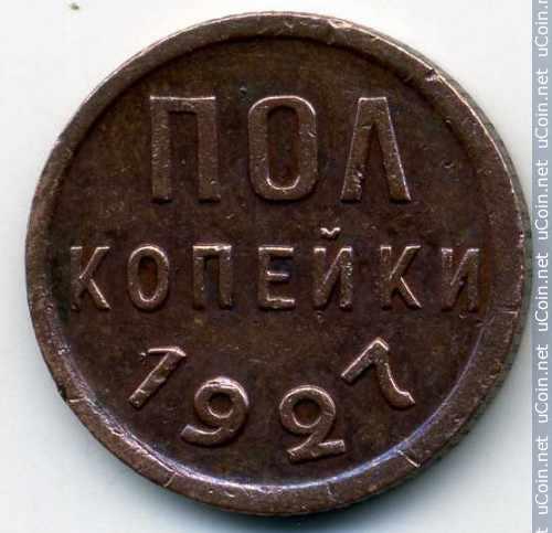 Монета &gt, ½копейки, 1925-1928 - СССР - obverse