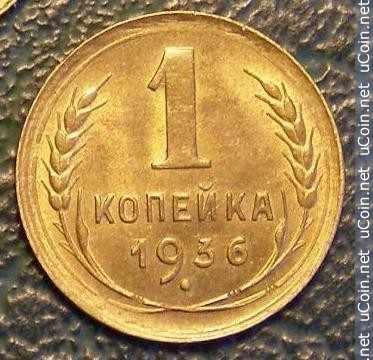 Монета &gt, 1копейка, 1935-1936 - СССР - obverse