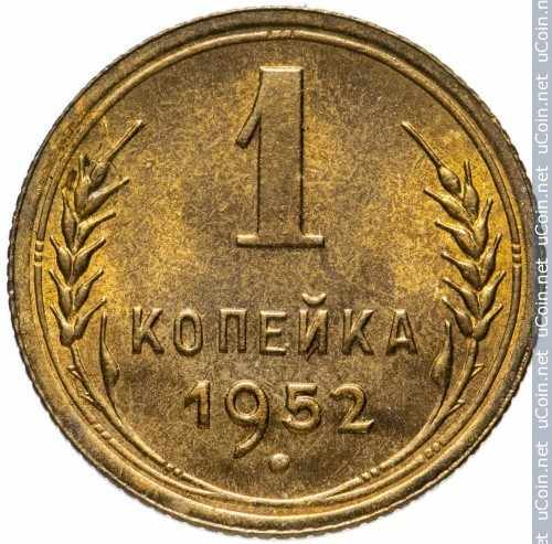 Монета &gt, 1копейка, 1948-1956 - СССР - obverse