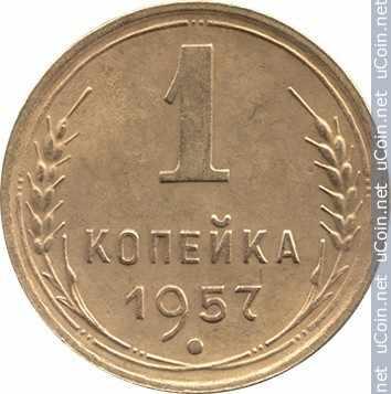 Монета &gt, 1копейка, 1957 - СССР - obverse