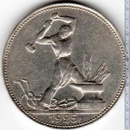 Монета &gt, 1полтинник, 1924-1927 - СССР - obverse