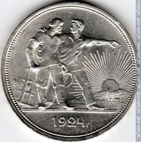 Монета &gt, 1рубль, 1924 - СССР - obverse