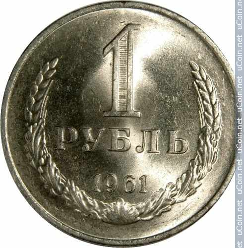 Монета &gt, 1рубль, 1961 - СССР - obverse