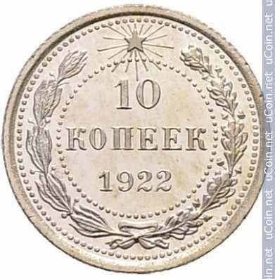 Монета &gt, 10копеек, 1921-1923 - СССР - obverse