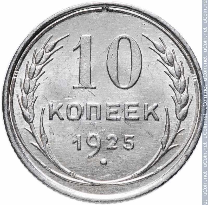 Монета &gt, 10копеек, 1924-1931 - СССР - obverse
